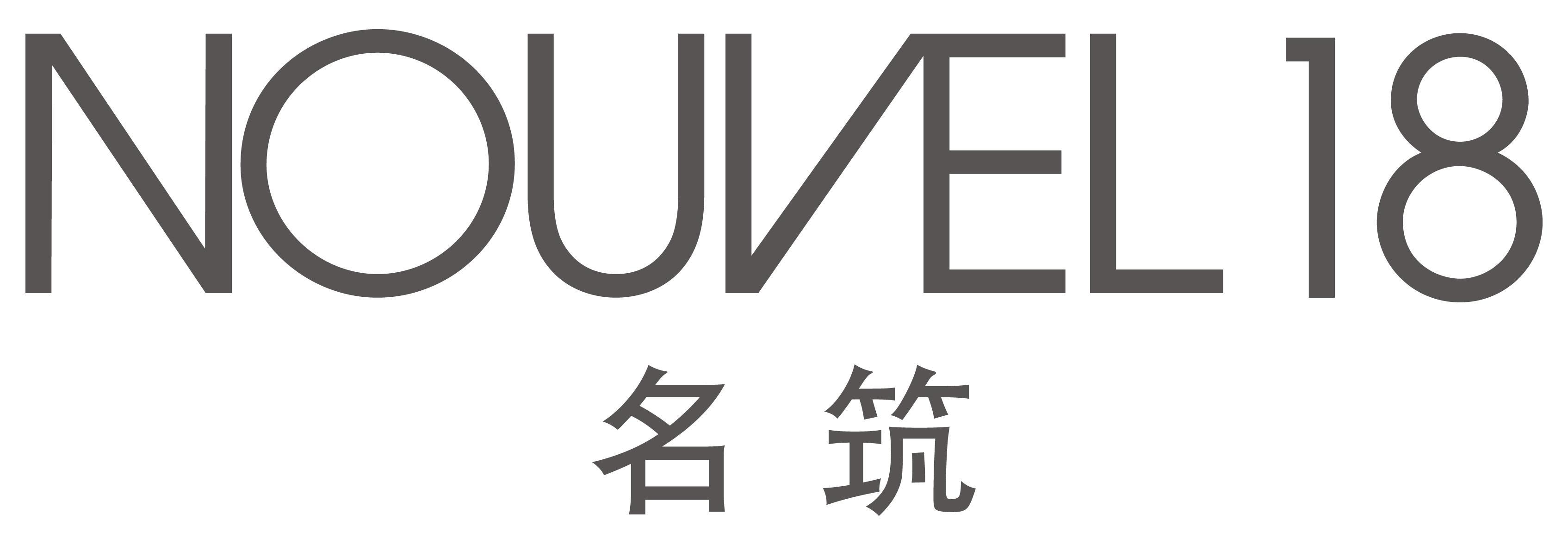 Nouvel 18 (名筑) image